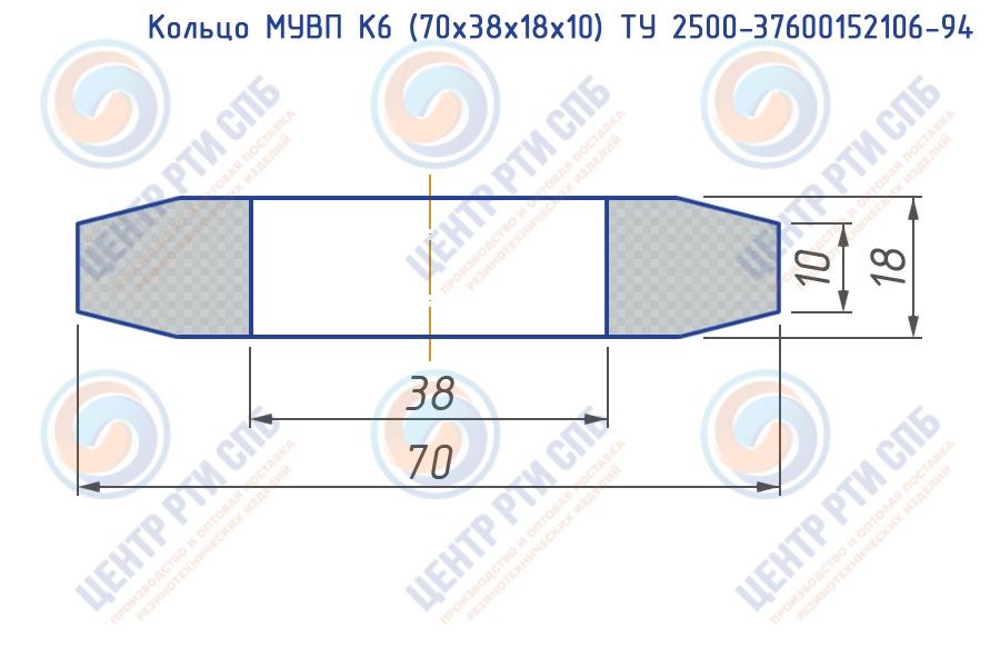 Кольцо МУВП К6 (70х38х18х10) ТУ 2500-37600152106-94