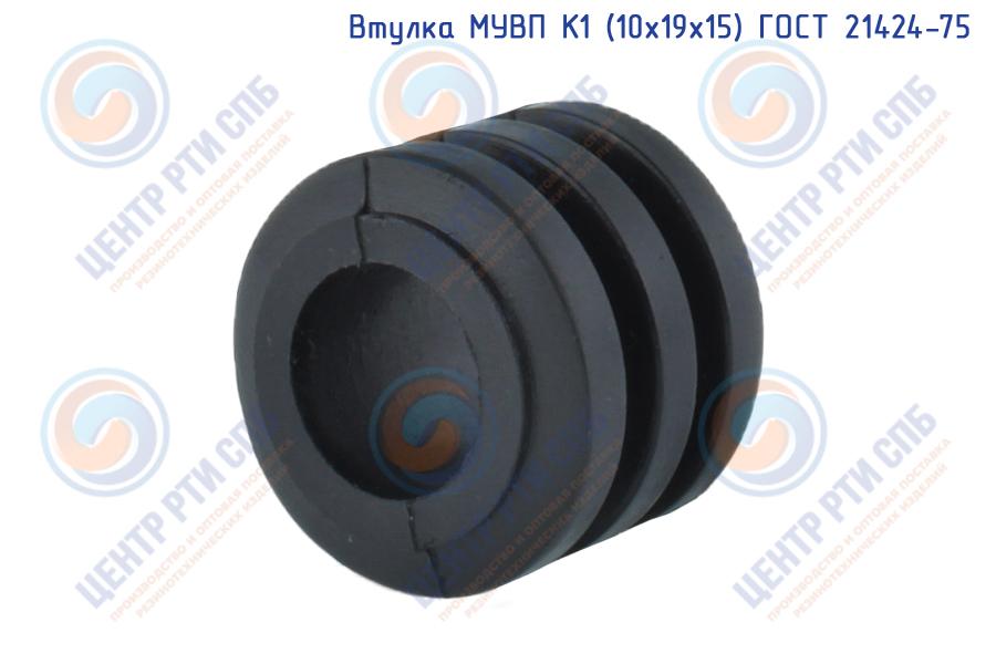 Втулка МУВП К1 (10x19x15) ГОСТ 21424-75, ТУ 2500-37600152106-94
