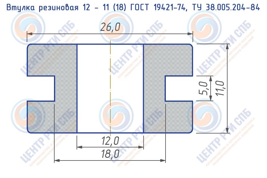 Втулка резиновая 12 - 11 (18) ГОСТ 19421-74, ТУ 38.005.204-84