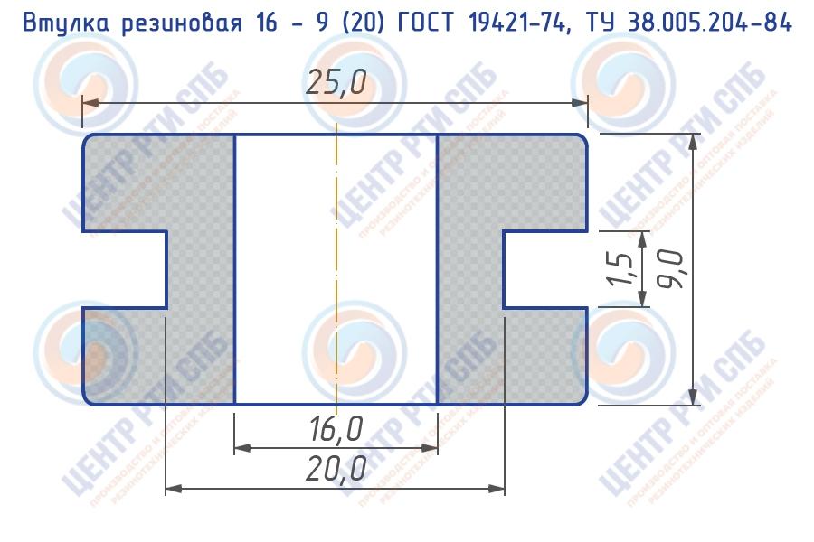Втулка резиновая 16 - 9 (20) ГОСТ 19421-74, ТУ 38.005.204-84