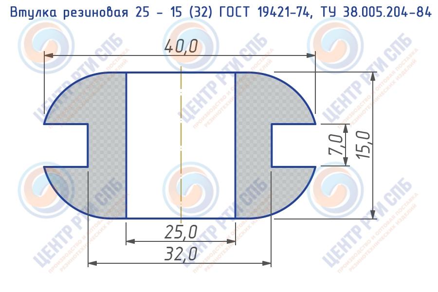 Втулка резиновая 25 - 15 (32) ГОСТ 19421-74, ТУ 38.005.204-84