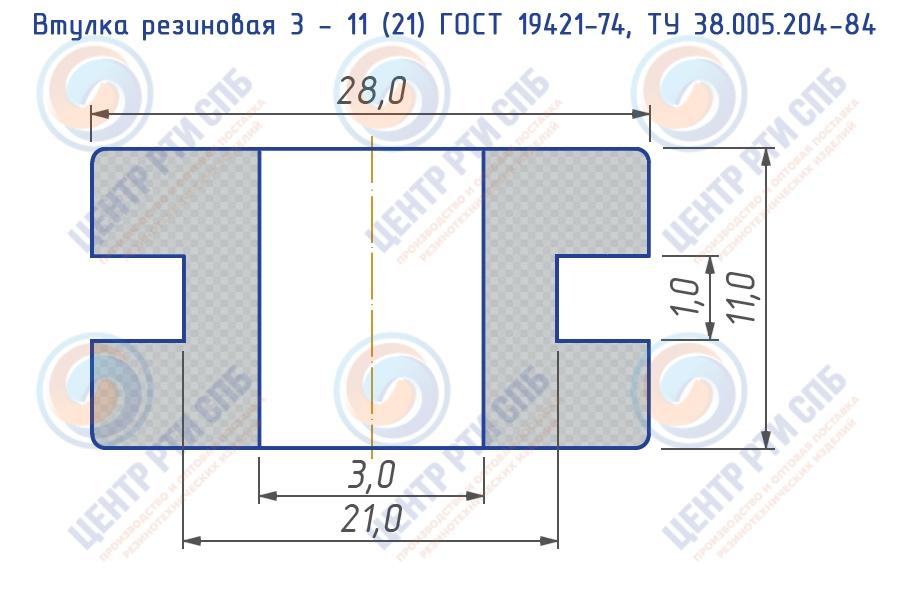 Втулка резиновая 3 - 11 (21) ГОСТ 19421-74, ТУ 38.005.204-84