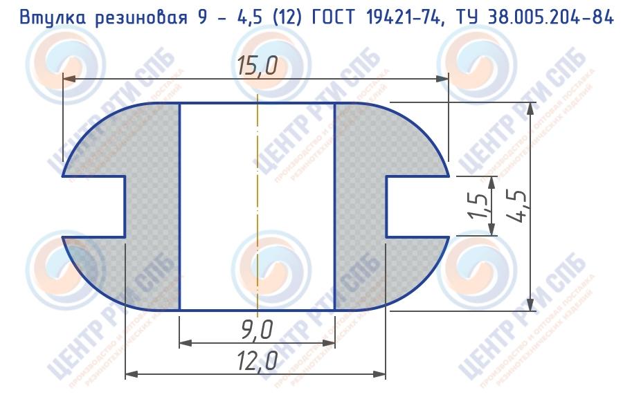Втулка резиновая 9 - 4,5 (12) ГОСТ 19421-74, ТУ 38.005.204-84