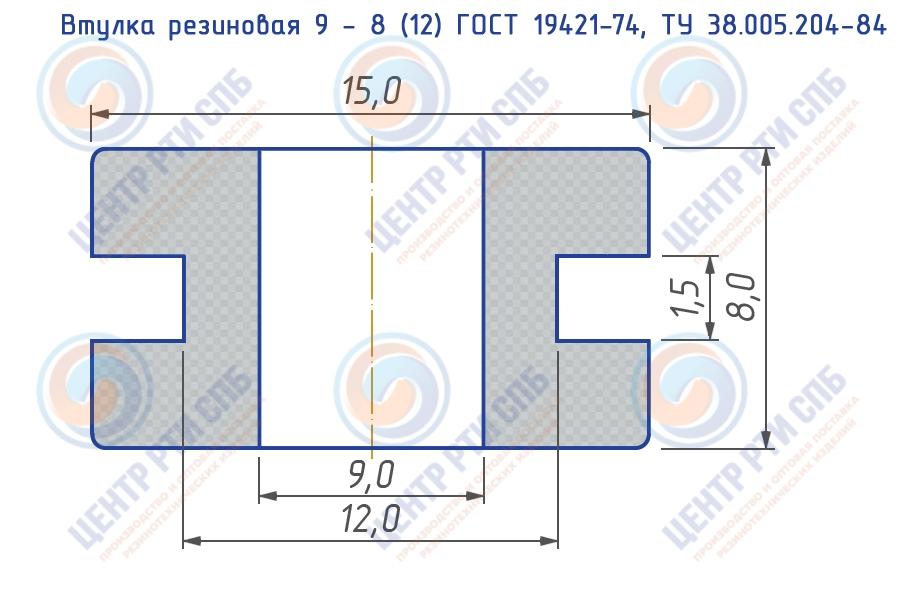 Втулка резиновая 9 - 8 (12) ГОСТ 19421-74, ТУ 38.005.204-84