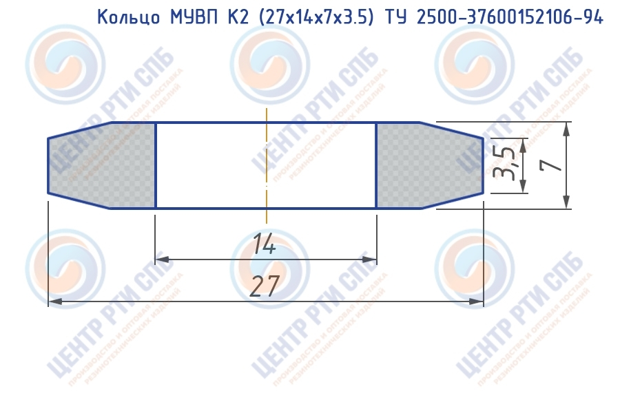 Кольцо МУВП К2 (27х14х7х3.5) ТУ 2500-37600152106-94