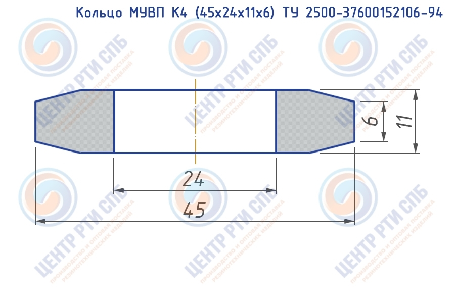 Кольцо МУВП К4 (45х24х11х6) ТУ 2500-37600152106-94