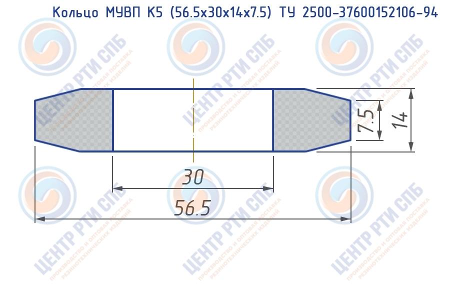 Кольцо МУВП К5 (56.5х30х14х7.5) ТУ 2500-37600152106-94