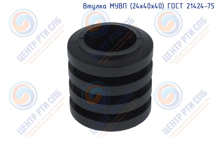 Втулка МУВП (24x40x40) ГОСТ 21424-75, ТУ 2500-37600152106-94