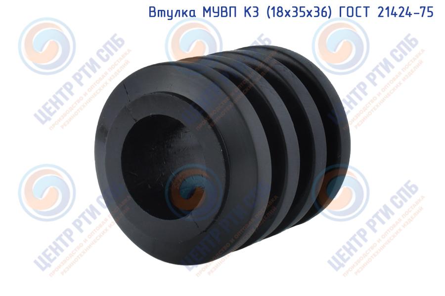 Втулка МУВП К3 (18x35x36) ГОСТ 21424-75, ТУ 2500-37600152106-94