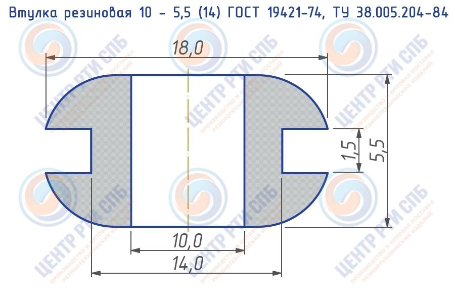 Втулка резиновая 10 - 5,5 (14) ГОСТ 19421-74, ТУ 38.005.204-84