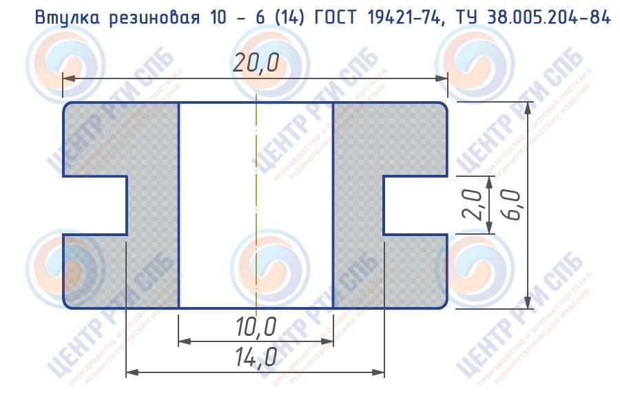 Втулка резиновая 10 - 6 (14) ГОСТ 19421-74, ТУ 38.005.204-84
