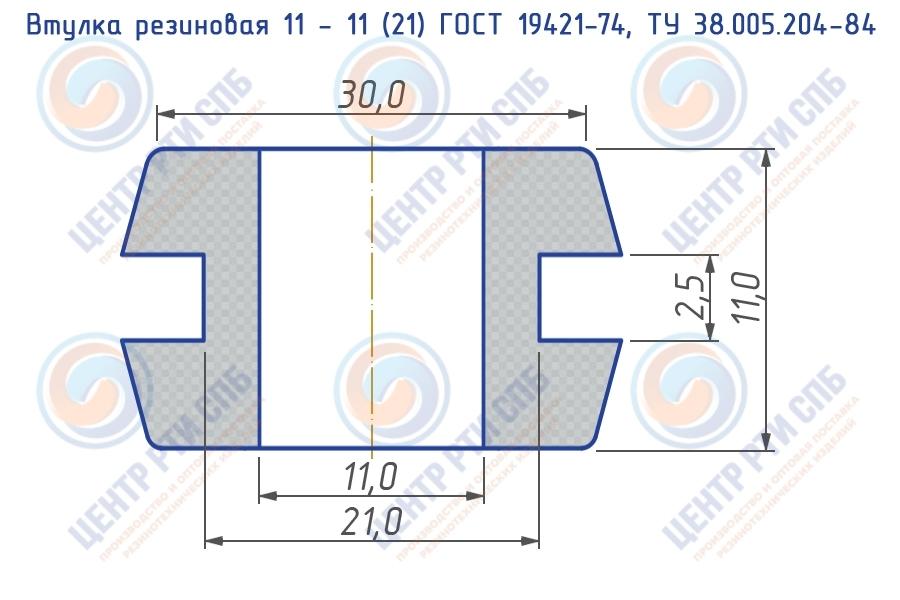 Втулка резиновая 11 - 11 (21) ГОСТ 19421-74, ТУ 38.005.204-84
