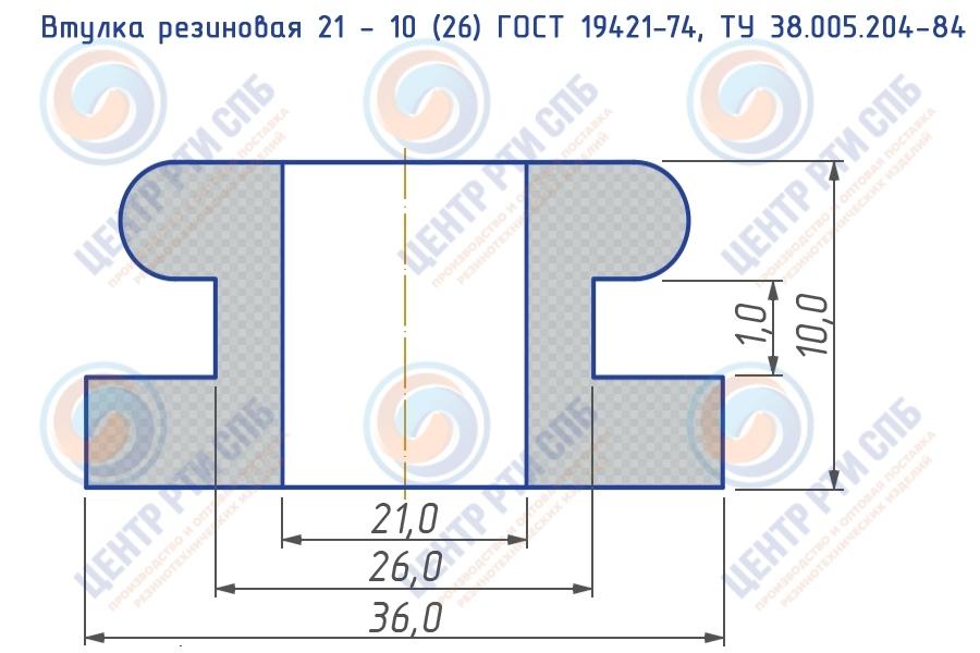 Втулка резиновая 21 - 10 (26) ГОСТ 19421-74, ТУ 38.005.204-84