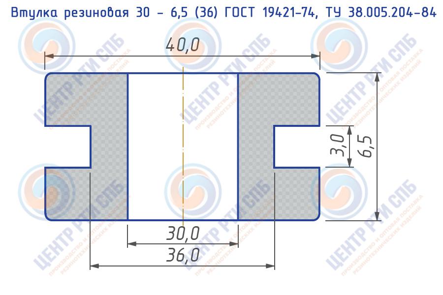 Втулка резиновая 30 - 6,5 (36) ГОСТ 19421-74, ТУ 38.005.204-84