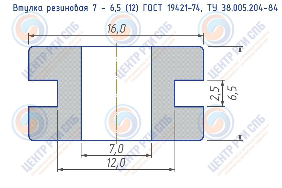 Втулка резиновая 7 - 6,5 (12) ГОСТ 19421-74, ТУ 38.005.204-84